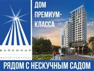 Жилой комплекс «Байконур» м. Ленинский проспект